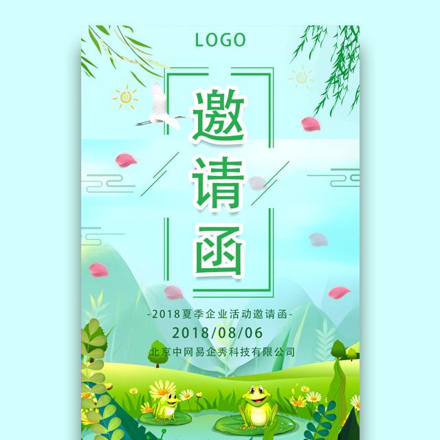 小清新绿色淡蓝清爽文艺风活动邀请函企业会议邀请函