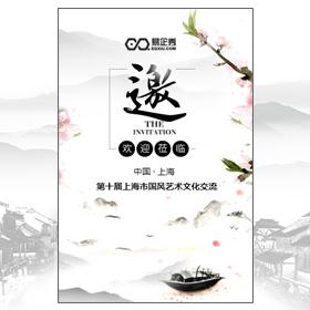 中国风简约活动邀请函书画艺术展览古董展览交流会议