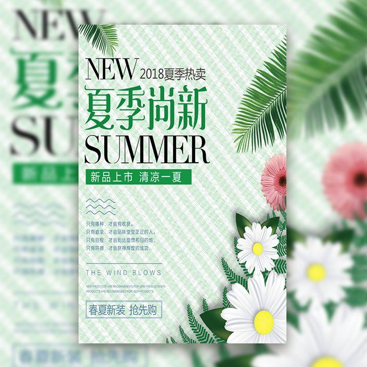 夏季女装上新商家促销宣传模板