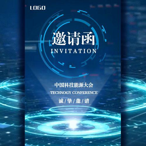 蓝色科技炫酷星空高端大气商务邀请函会议会展