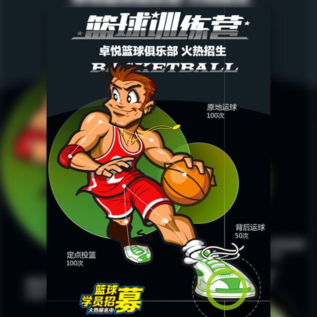快闪篮球培训招生篮球特训营开业活动宣传