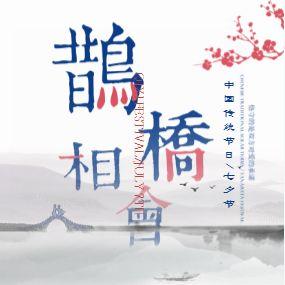 七夕节主题场景