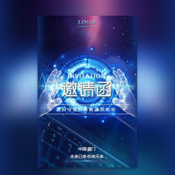 科技炫酷蓝色星空企业商务会议会展招商新品发布邀请