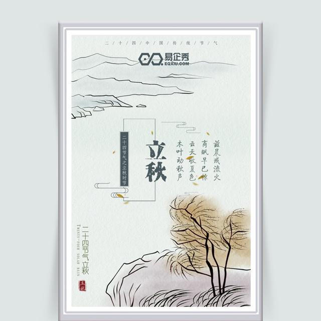 中国风二十四节气立秋简介