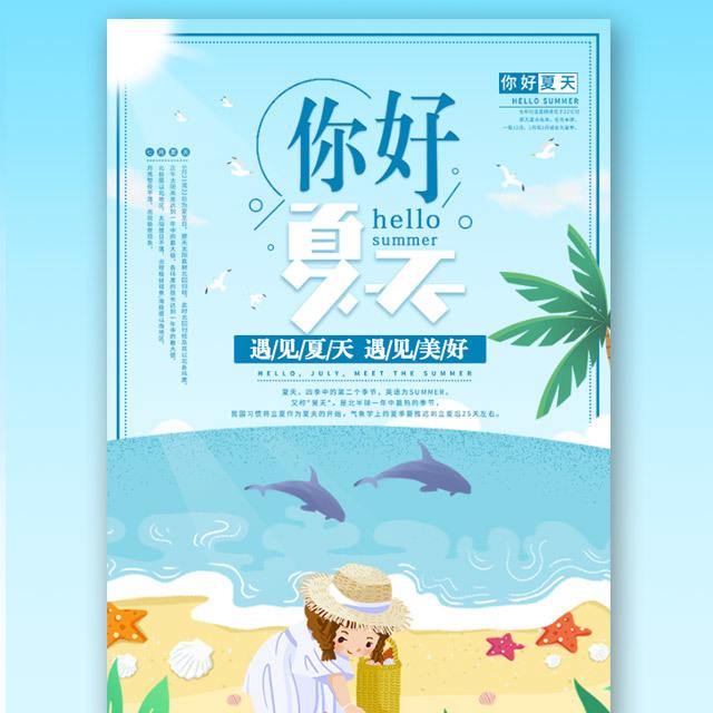 你好7月遇见夏天小清新文艺相册