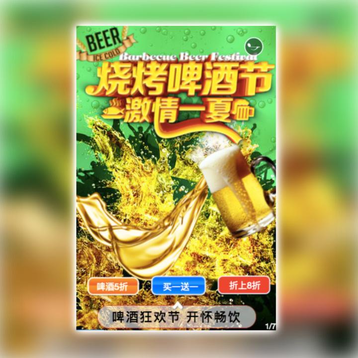 啤酒节酒吧狂欢宣传推广
