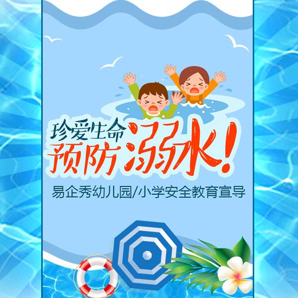 防溺水安全宣导暑假暑期公益宣传放假通知家长注意
