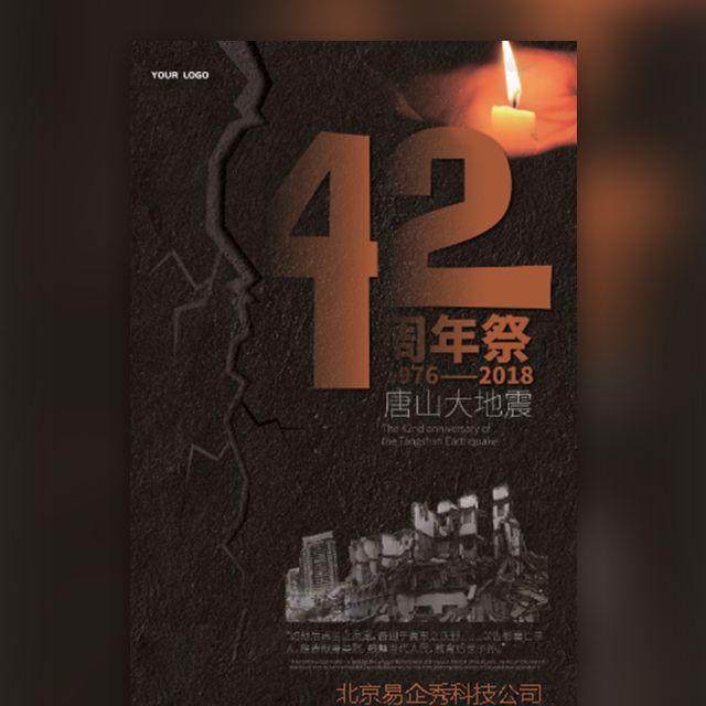 唐山大地震42周年公益宣传