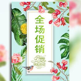小清新促销打折宣传画册