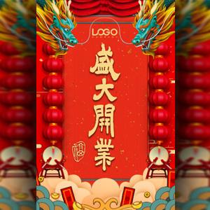 喜庆中国龙红色激情盛大开业开业盛典