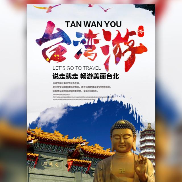 台湾旅游日月潭阿里山台北线路旅行社宣传