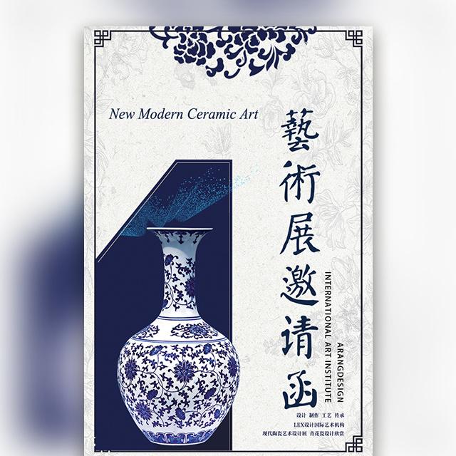 中国青花瓷风艺术展览邀请函