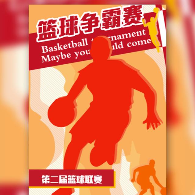 篮球比赛友谊赛公司学校篮球争霸赛邀请函