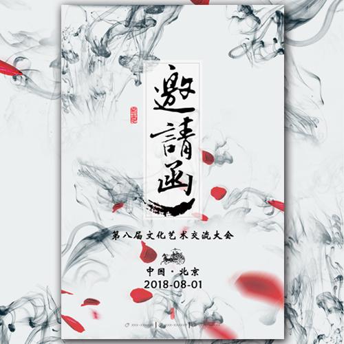 中国风水墨淡雅会议会展邀请函