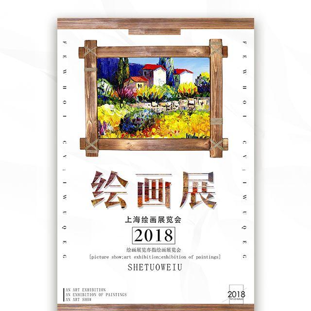 绘画展艺术展展摄影展平面设计展活动邀请函