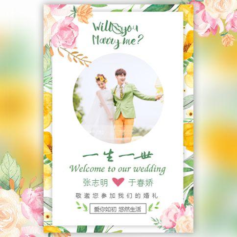 清新森系唯美韩式婚礼邀请函时尚浪漫结婚请帖喜帖