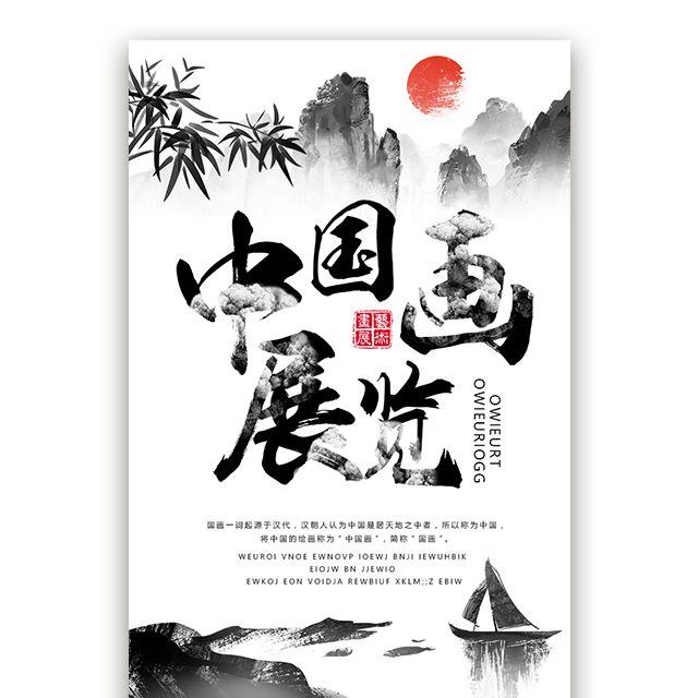 中国画展览水墨画展览展览会邀请函