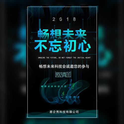 商务科技邀请函炫酷会议会展峰会论坛
