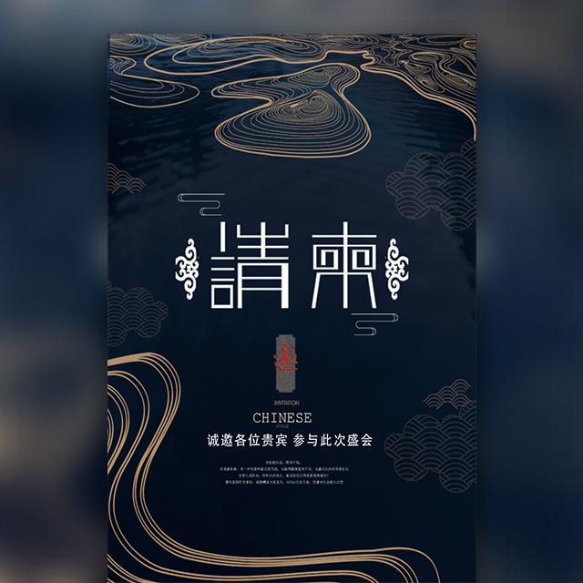 中国风商务活动会议邀请函