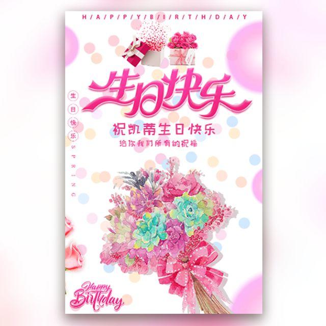 女友闺蜜生日祝福甜美可爱通用生日贺卡