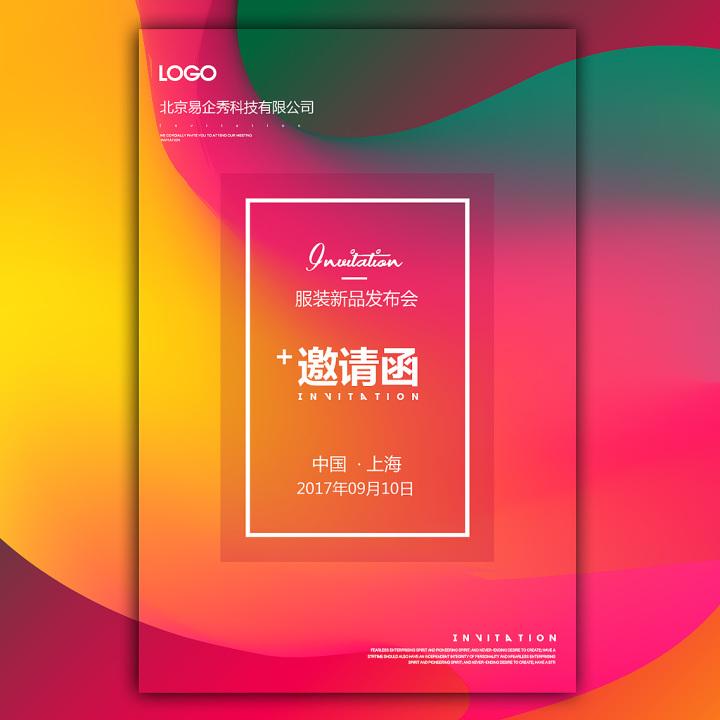 时尚炫彩邀请函新品发布会议会展服装护肤