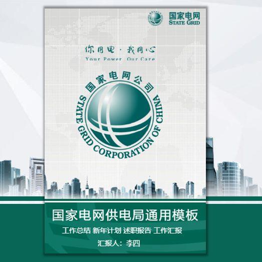 国家电网电力公司供电局企业画册宣传工作总结汇报