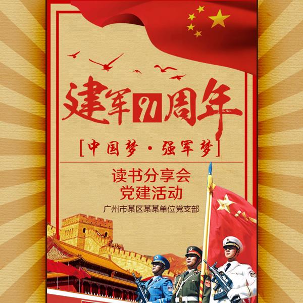 建军节党建活动邀请函八一宣传政府机关单位