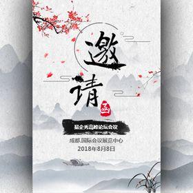 炫酷中国风水墨会议活动邀请函