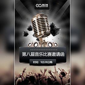 炫酷歌唱比赛音乐比赛邀请函