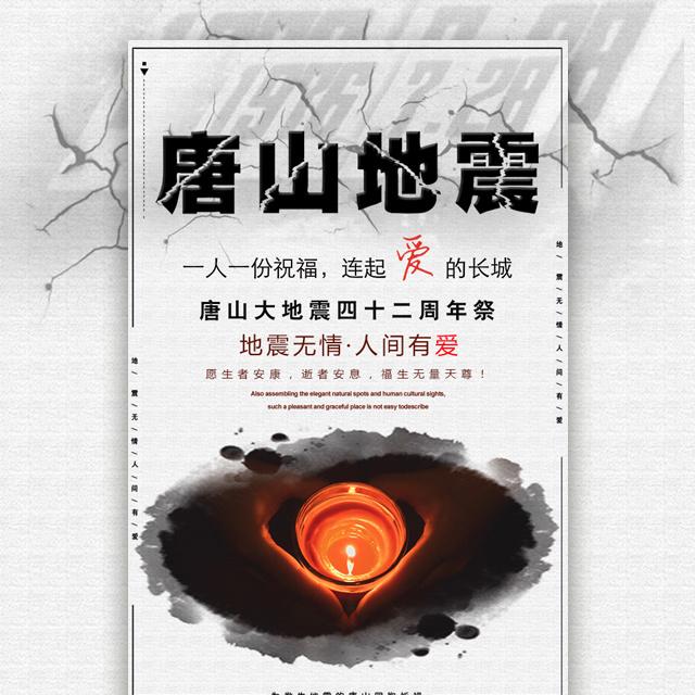 唐山大地震42周年纪念日祭奠公益活动宣传