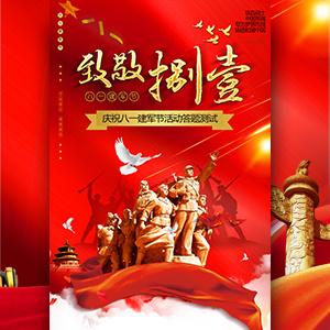 八一建军节91周年庆典党建答题测试政府机关文化宣传