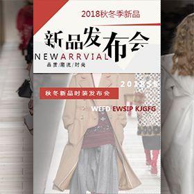 时尚品牌新品发布会邀请函
