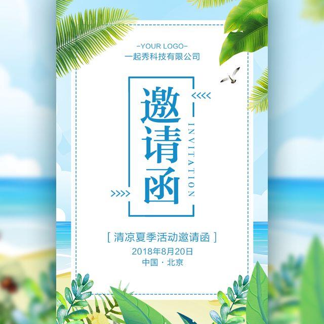 小清新夏季活动邀请函公司会议新品发布答谢函展销会
