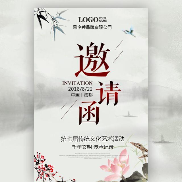 中国风国学艺术邀请函博物馆传统文化书法展活动