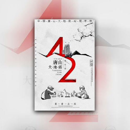 唐山大地震4周年祭公益纪念