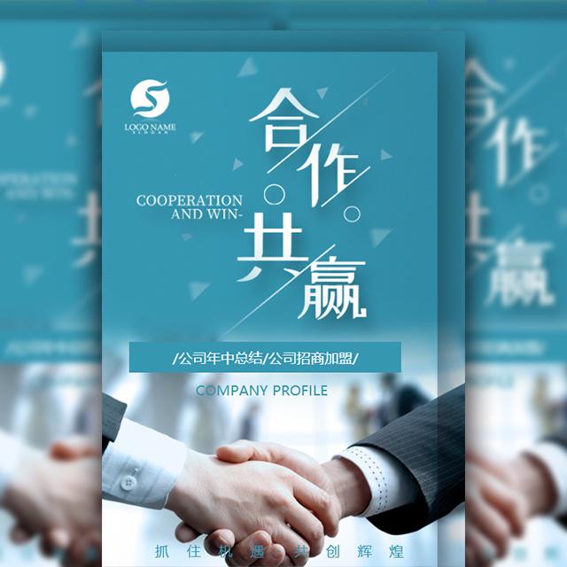 蓝色高端企业画册企业文化商务