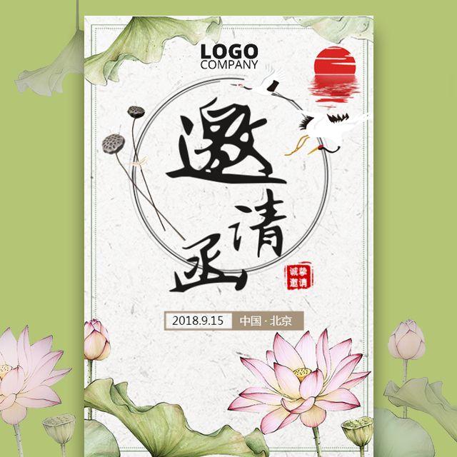 快闪中国风邀请函活动会议开业周年庆会展新品发布