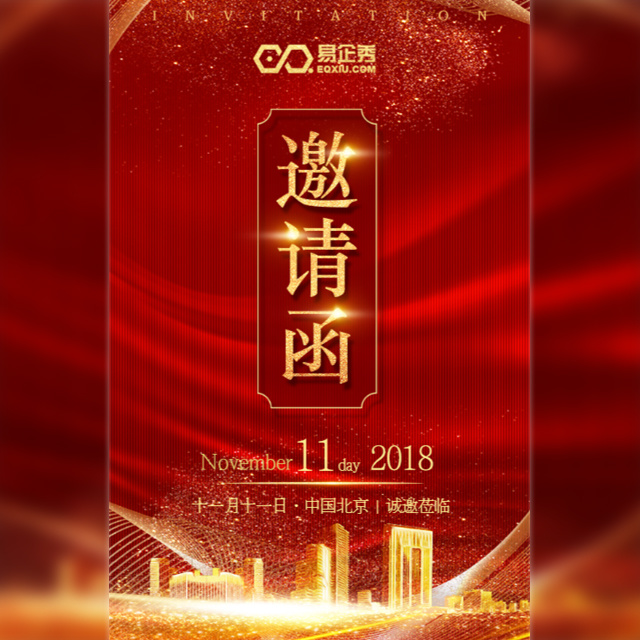尊享版中国红周年庆邀请函论坛会议峰会晚会邀请函
