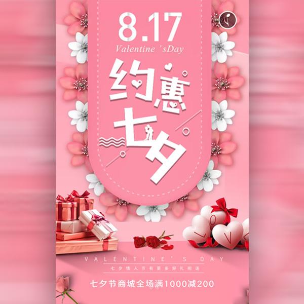 约惠七夕情人节商城店铺促销