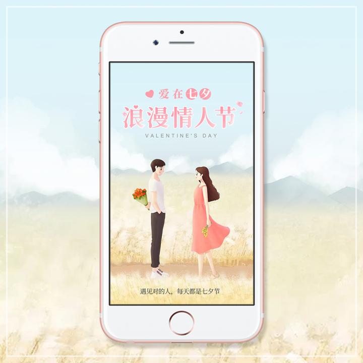 七夕520情人节促销活动