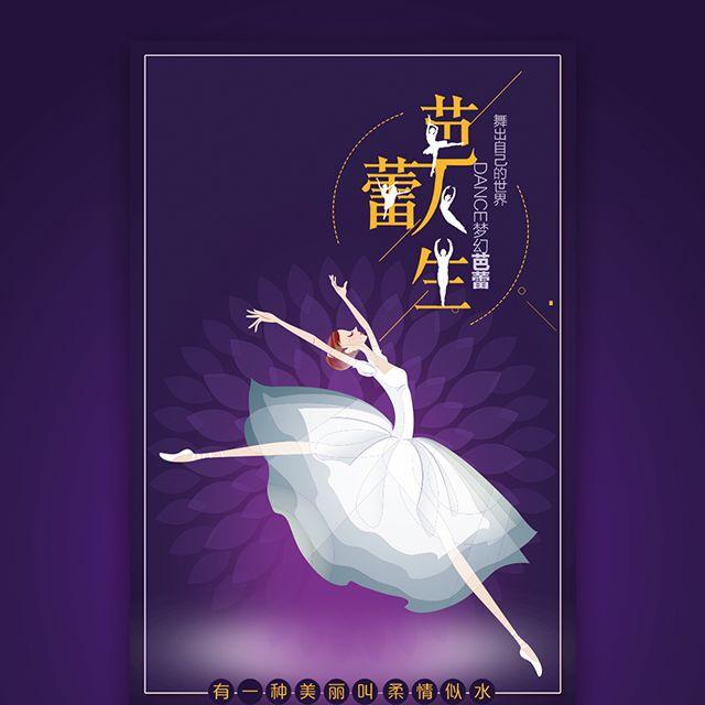 芭蕾舞蹈培训班招生拉丁舞爵士舞