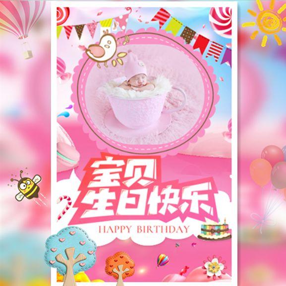 粉嫩的可爱宝宝满月生日周岁相册