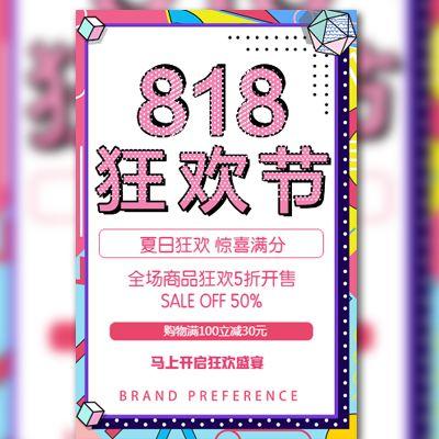 炫彩动感818狂欢节数码家电科技智能活动促销