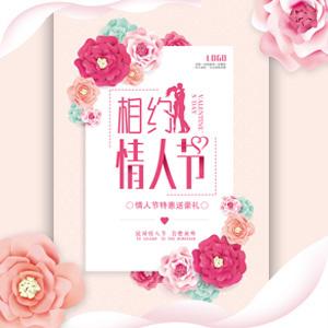 浪漫七夕情人节商品促销活动520产品宣传报名邀请