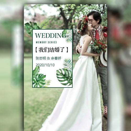 高端文艺杂志风森系婚礼清新婚礼邀请函唯美结婚请柬