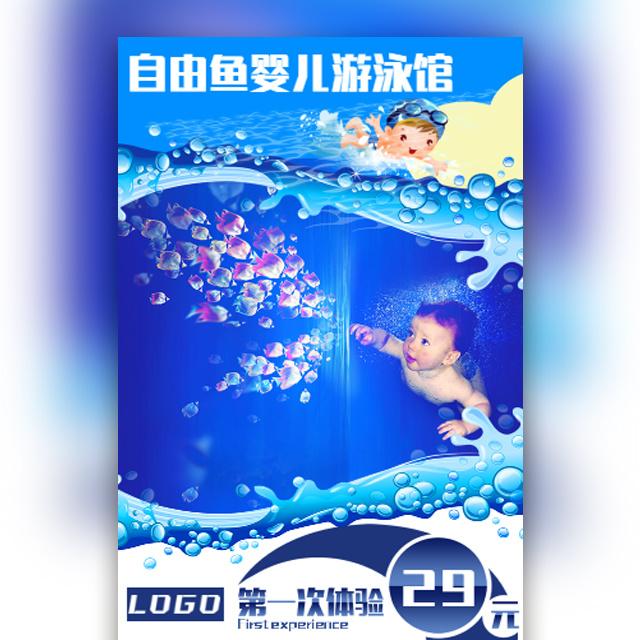 婴儿游泳馆开业宣传宝宝游泳儿童泳池培训班招生宣传