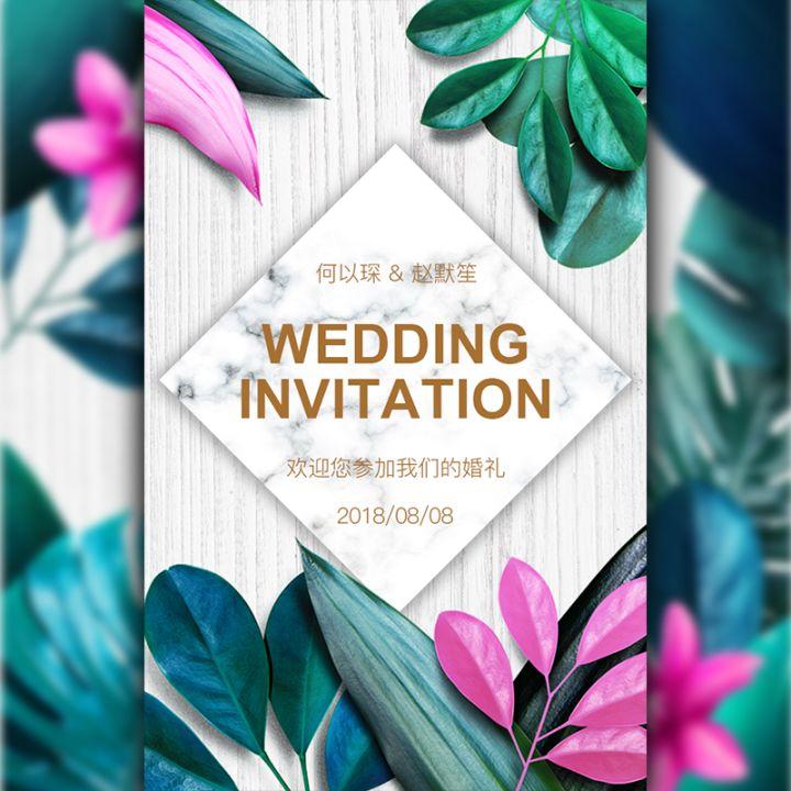 婚礼邀请函西式大气现代时尚