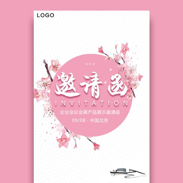 清新文艺粉色中国风企业会议会展产品活动邀请函