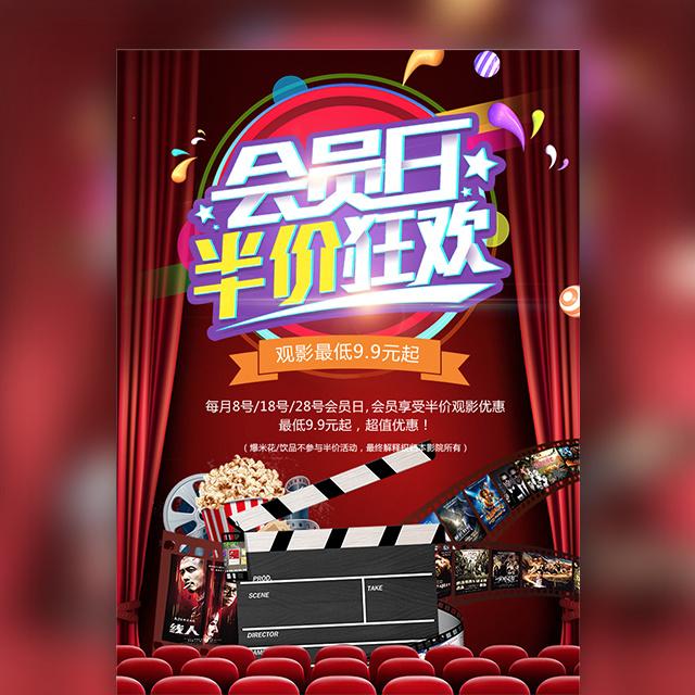电影院开业会员活动电影排期