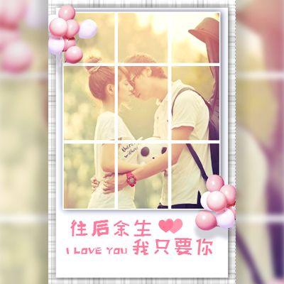 小清新七夕情人节表白520求婚恋爱通用创意相册